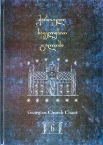 Georgian Chant, Vol. VI