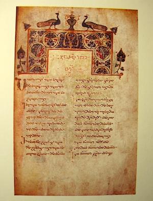 Lapskaldi Gospels page, Svaneti Georgia